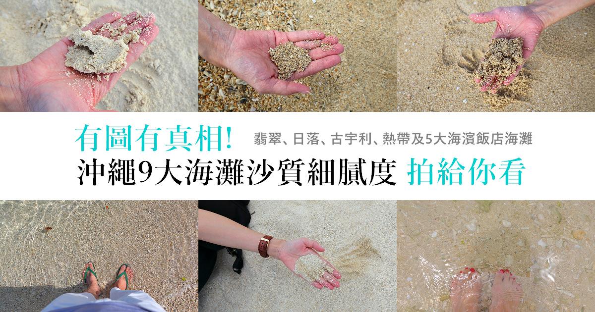 沖繩景點 有圖有真相!九大海灘沙質細膩度拍給你看(含Mapcode、開放時間)
