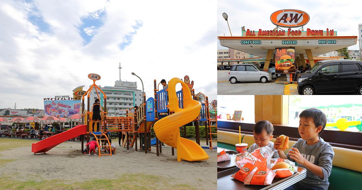 沖繩浦添A&W牧港分店|自帶公園的懷舊感親子餐廳